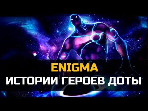 видео: История dota 2: enigma, Энигма