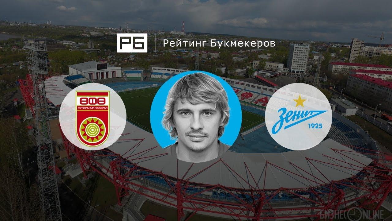 Ростов Днепропетровск прогноз матч Днепр на