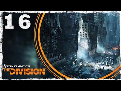 Смотреть прохождение игры Tom Clancy's The Division. #16: База чистильщиков. (2/3)