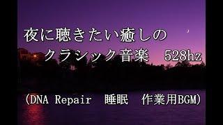 528hz   dna repair                     bgm
