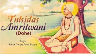 Tulsidas Amritwani Dohe By Kumar Sanjay, Tripti Shaqya Full Audio Songs Juke Box