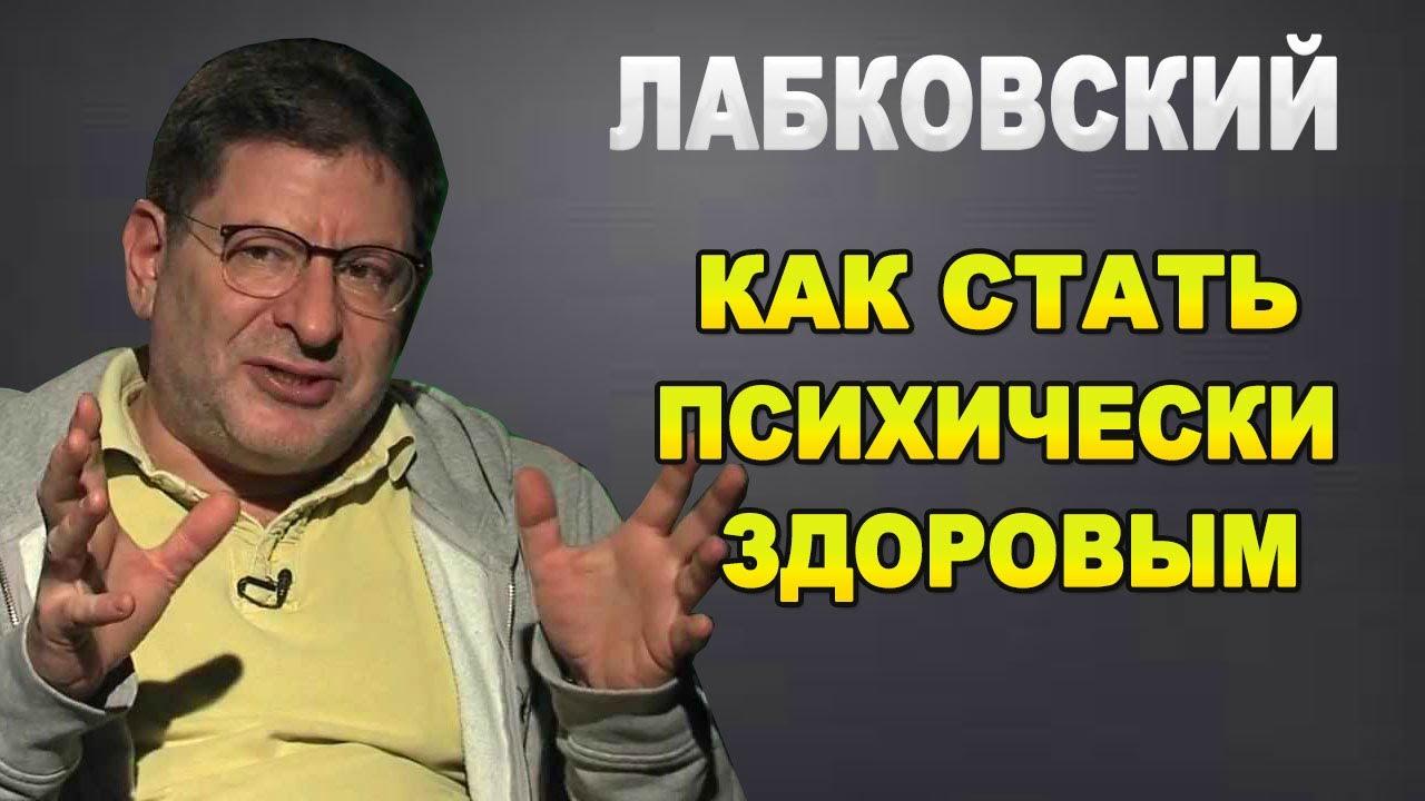 МИХАИЛ ЛАБКОВСКИЙ — КАК СТАТЬ ПСИХИЧЕСКИ ЗДОРОВЫМ ЧЕЛОВЕКОМ