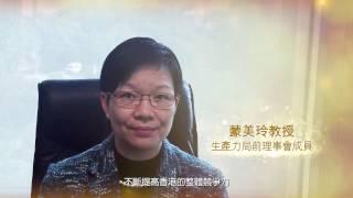 香港生產力促進局金禧祝福語 - 蒙美玲教授 生產力前理事會成員