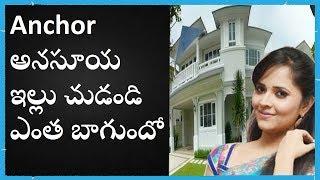 Anchor Anasuya With Husband, House, Cars and Lifestyle | Celebrities Luxury houses | Telugu Portal
