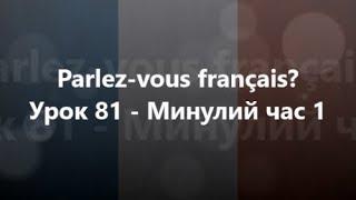 Французька мова: Урок 81 - Минулий час 1