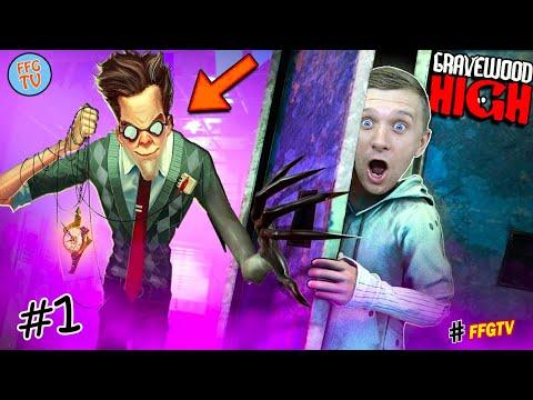 ЗЛОЙ УЧИТЕЛЬ в ШКОЛЕ! Что он СКРЫВАЕТ? #1 Тайна ШКОЛЫ В игре Gravewood High от FFGTV