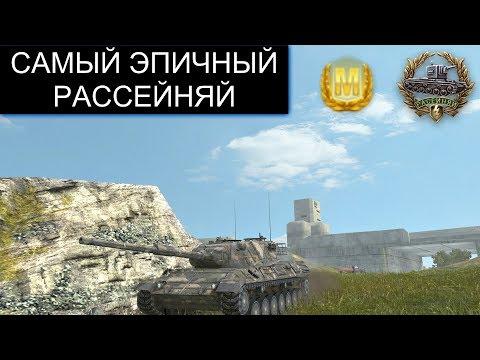 ЭТОТ ПАРЕНЬ ПРОСТО ЛОМАЕТ РАНДОМ Leopard 1 WOT BLITZ