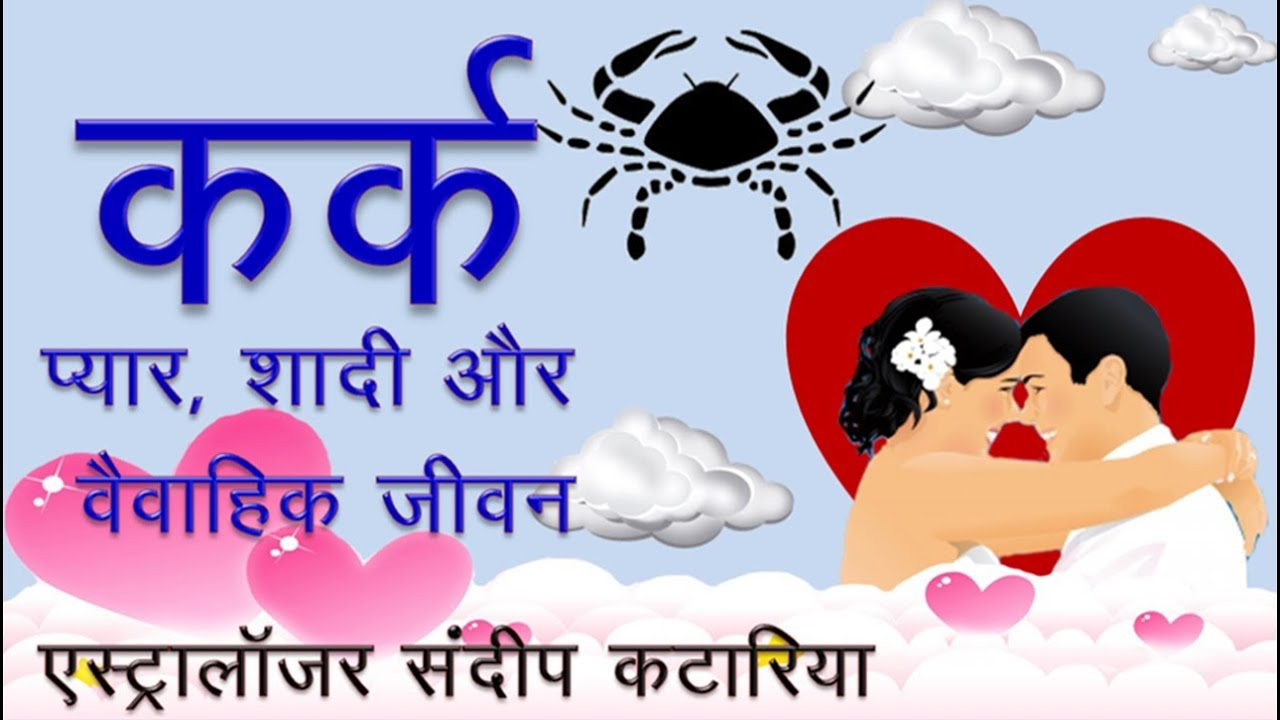 Hindi Karka Rashi 2014 Cancer Love Relationship Marriage Annual