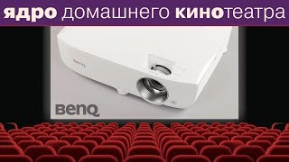 видео Обзор проектора для домашнего кино BenQ W3000