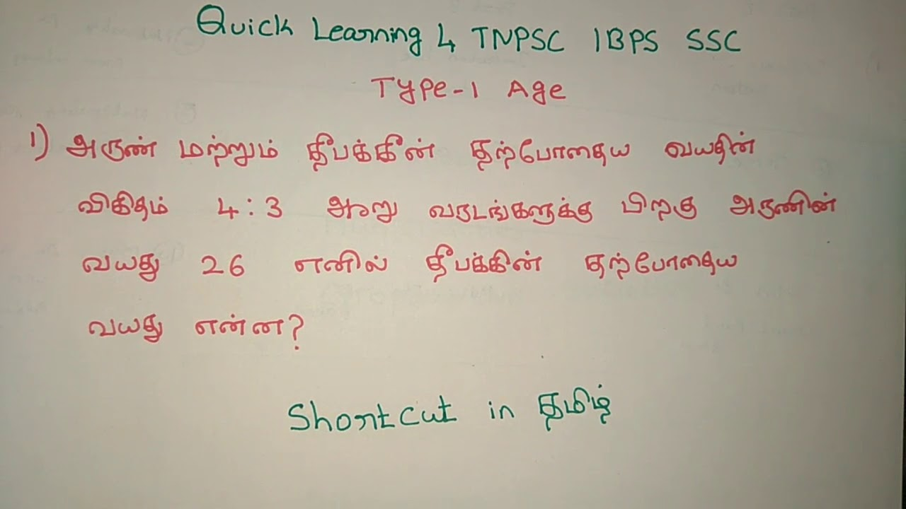 Aptitude - Ages - வயது- Part 1- TNPSC Aptitude in Tricks | Shortcut in  Tamil|