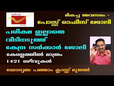 Kerala Post Office GDS Recruitment 2021-പോസ്റ്റ് ഓഫീസ് ജോലി CAREER PATHWAY Dr BRIJESH JOHN Dev Savak