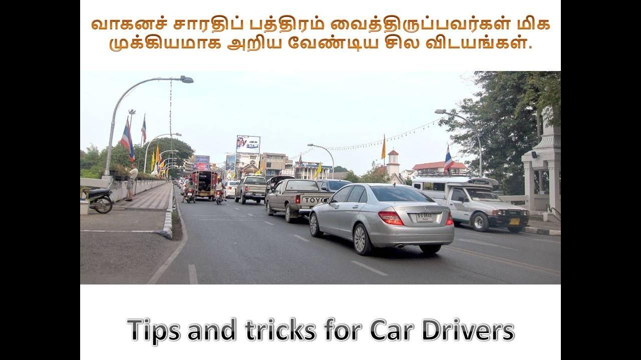 Car Driving Tips In Tamil