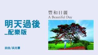 豐和日麗音樂盒《明天過後 配樂版》Official Audio