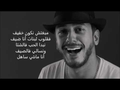 Saad Lamjerred I Ana Machi Sahel I Lyrics !