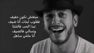 Saad Lamjerred I Ana Machi Sahel I Lyrics !