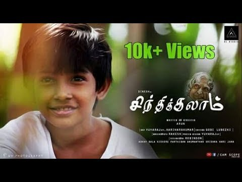 Sindhikkalam - New  Inspire Tamil Short Film 2018 || with Subtitles