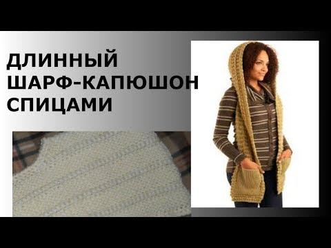 Вязаный шарф капюшон спицами