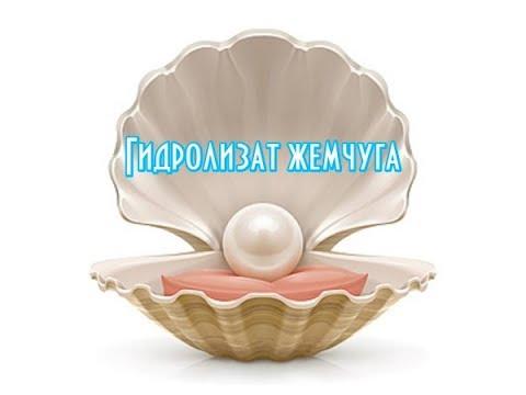 Гидролизат Жемчуга// Жемчужная пудра в косметике// Крем с жемчугом