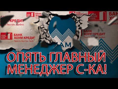 БАНК ХОУМ КРЕДИТ ВСЕ ОНИ ТАМ ГЛАВНЫЕ СРЕДИ ИДИОТОВ   Как не платить кредит   Кузнецов   Аллиам
