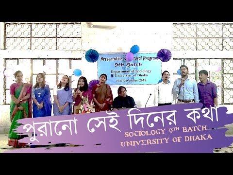 purano-sei-diner-kotha-|-sociology-9th-batch-|-university-of-dhaka-|-nostalgic-memory