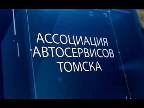 Ассоциация Автосервисов кузовного ремонта в Томске