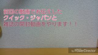 😘クイック・ジャパン&雑誌😘☺開封動画☺