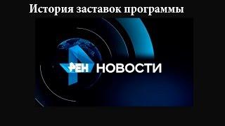 История заставок выпуск №32 программа ''Новости РЕН ТВ''
