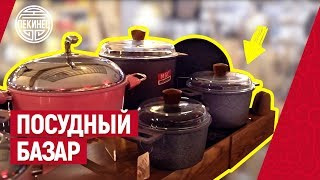 Посудный базар. Выгодный бизнес на посуде из Китая