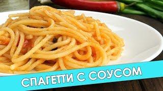 Спагетти с Соусом в Одной Сковороде за 15 Минут • Вкусный рецепт