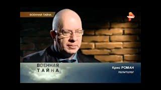 Военная тайна с Игорем Прокопенко. Выпуск 801 от 03.06.2017