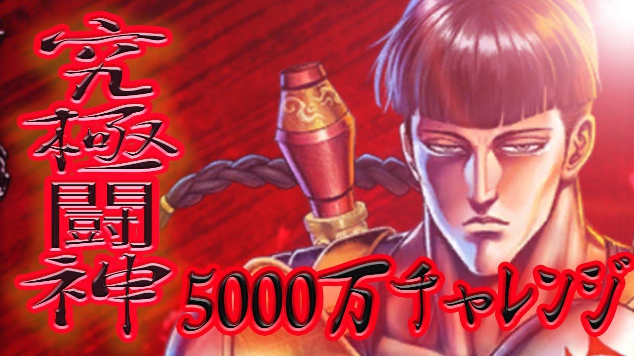 【北斗の拳レジェンズリバイブ】名もなき修羅究極闘神!ラオウ編成で得点アップ!初の5000万点なるか(●´ω`●)いろんなイベントきてますよ!