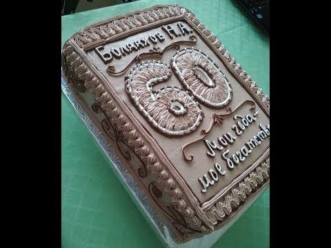 Кремовое украшение торта Закрытая книга.