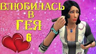 Сериал симс 4: Влюбилась в Гея. 6 серия.