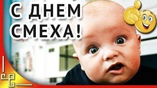 Поздравление с 1 апреля! С днем смеха! Дети говорят
