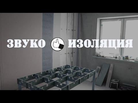 Звукоизоляция стен и потолка в квартире, студии. Обзор материалов.Технология с применением мембраны.