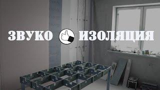 видео звукоизоляция стен в квартире современные
