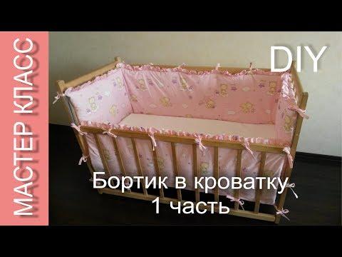 Как сшить бортик в кроватку - МК - ЧАСТЬ 1 / How To Sew A Rim To Crib - DIY - PART 1
