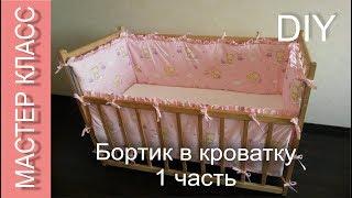 Как сшить бортик в кроватку - МК - ЧАСТЬ 1 / How to sew a rim to crib - DIY - PART 1(, 2015-10-13T16:01:31.000Z)