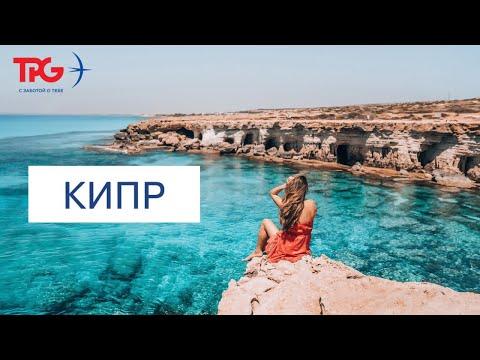 Кипр. И зимой – лето