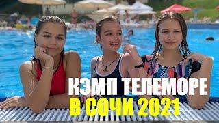 Кэмп видеоблогеров Телеморе в Сочи. Детский лагерь на море.