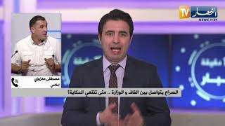 حسين جناد يقصف مصطفى معزوزي على المباشر ..