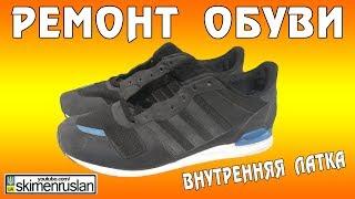 РЕМОНТ ОБУВИ внутренняя латка - мужские кроссовки(, 2014-05-29T16:10:57.000Z)
