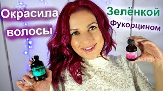 Покрасила волосы Зеленкой и Фукорцином пошагово #СкромняжкаКрис