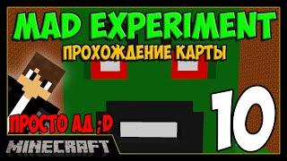 Mad Experiment 2 #10 [Карты для MineCraft]