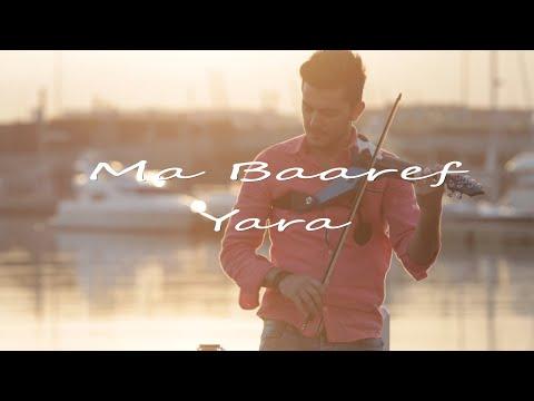 Yara - Ma Baaref (Andre Soueid Violin Cover) أندريه سويد - ما بعرف - يارا