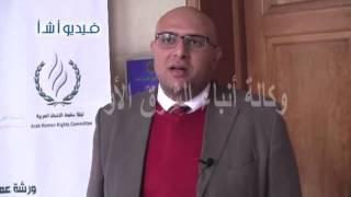 بالفيديو ورشة عمل تقارير حقوق الإنسان بالجامعة العربية
