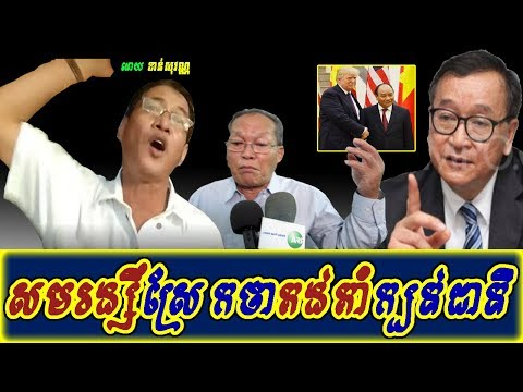 Khan sovan - Sam Rainsy said Kang Kam is traitor, Khmer news today, Cambodia hot news, Breaking news