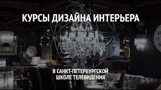 Курсы дизайна интерьера в Санкт-Петербургской школе телевидения