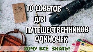 10 СОВЕТОВ ДЛЯ ПУТЕШЕСТВЕННИКОВ-ОДИНОЧЕК