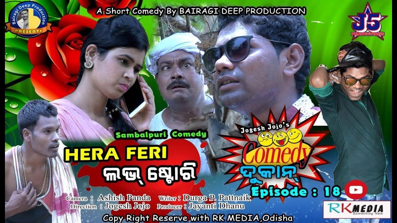 HERA FERI LOVE STORY (Episode-18) JOGESH JOJO's COMEDY DUKAN Sambalpuri Comedy (RKMedia)